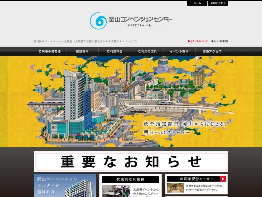 岡山コンベンションセンター(ママカリフォーラム)