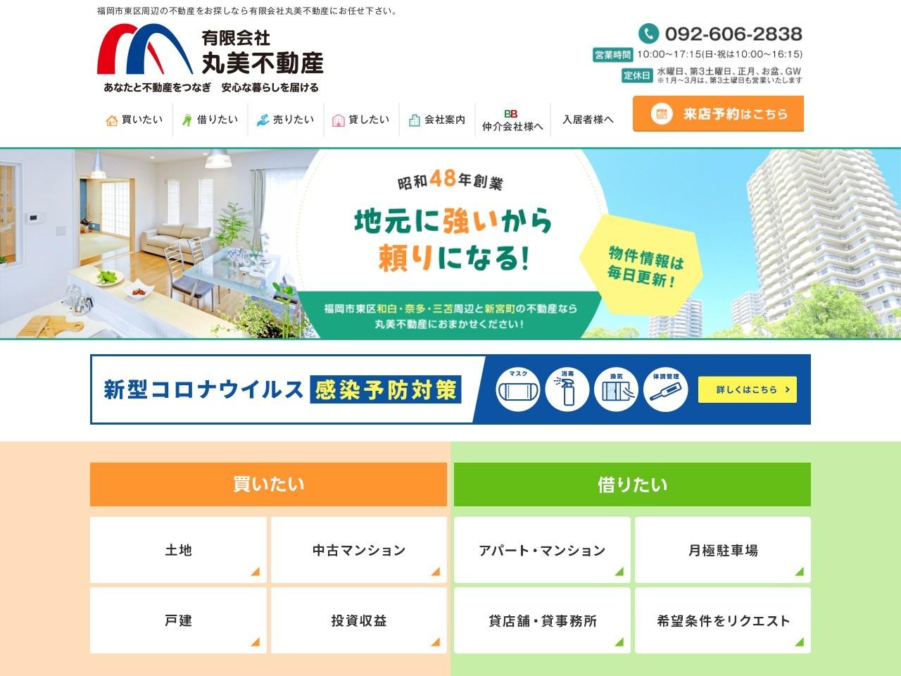福岡の賃貸・売買・不動産投資情報 丸美不動産