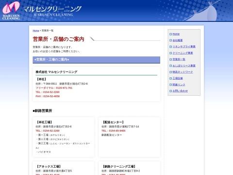 花まるクリーニング 鳥取ヒロセ営業所 / �潟}ルセンクリーニング釧路クリーニング