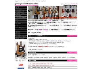 ギターギャラリースウィートサウンド