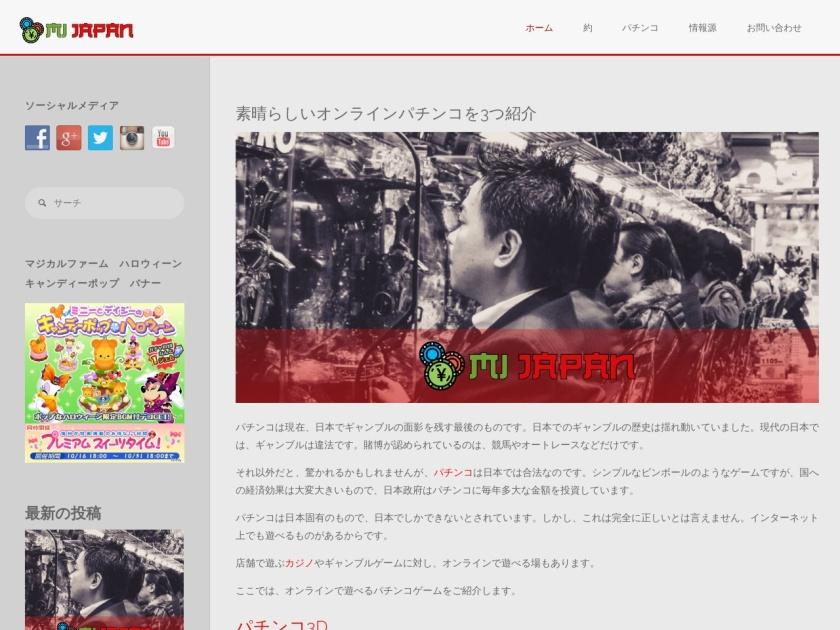 音楽学校 MI JAPAN