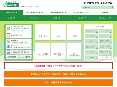 みちのく銀行 青森支店青森県 銀行