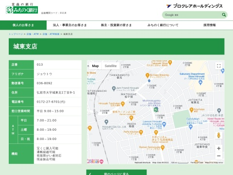 みちのく銀行城東支店青森県 銀行