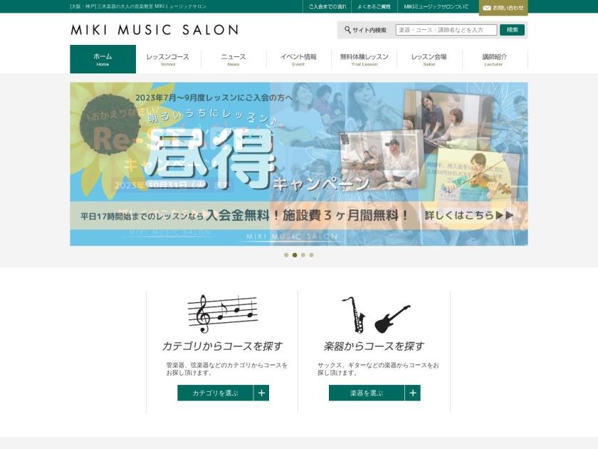 MIKIミュージックサロン