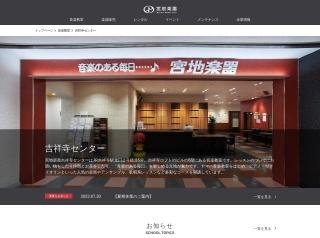 Music Joy吉祥寺