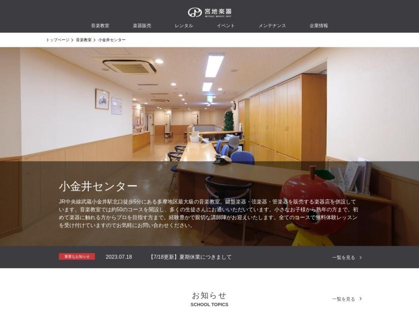 宮地楽器 小金井センター