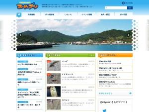 宮崎県の釣り情報「みやつり」