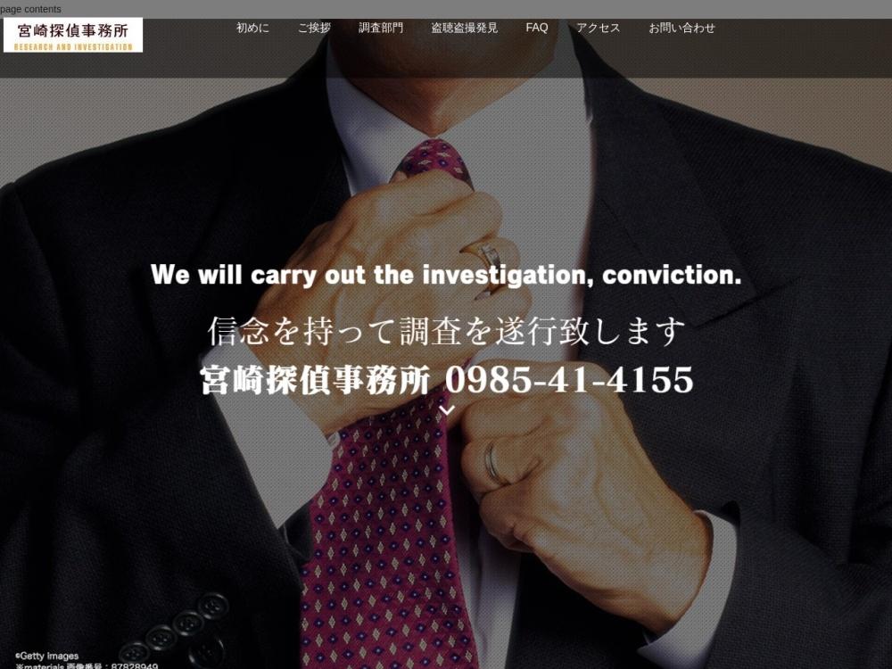 宮崎探偵事務所