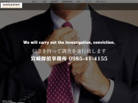 宮崎探偵事務所のHP画像