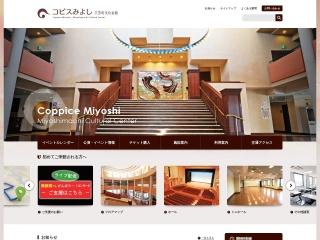 三芳町文化会館(コピスみよし)