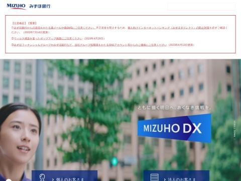 みずほ銀行 奈良支店奈良県 銀行