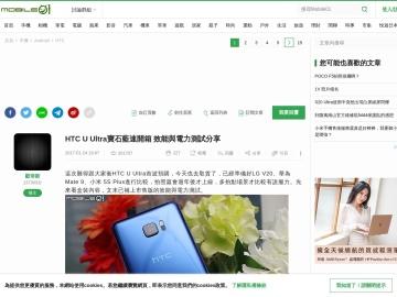 HTC U Ultra寶石藍速開箱效能與電力測試分享- Mobile01