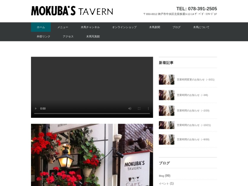 Mokuba's Tavern