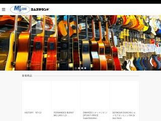 エムズサウンドギターショップ