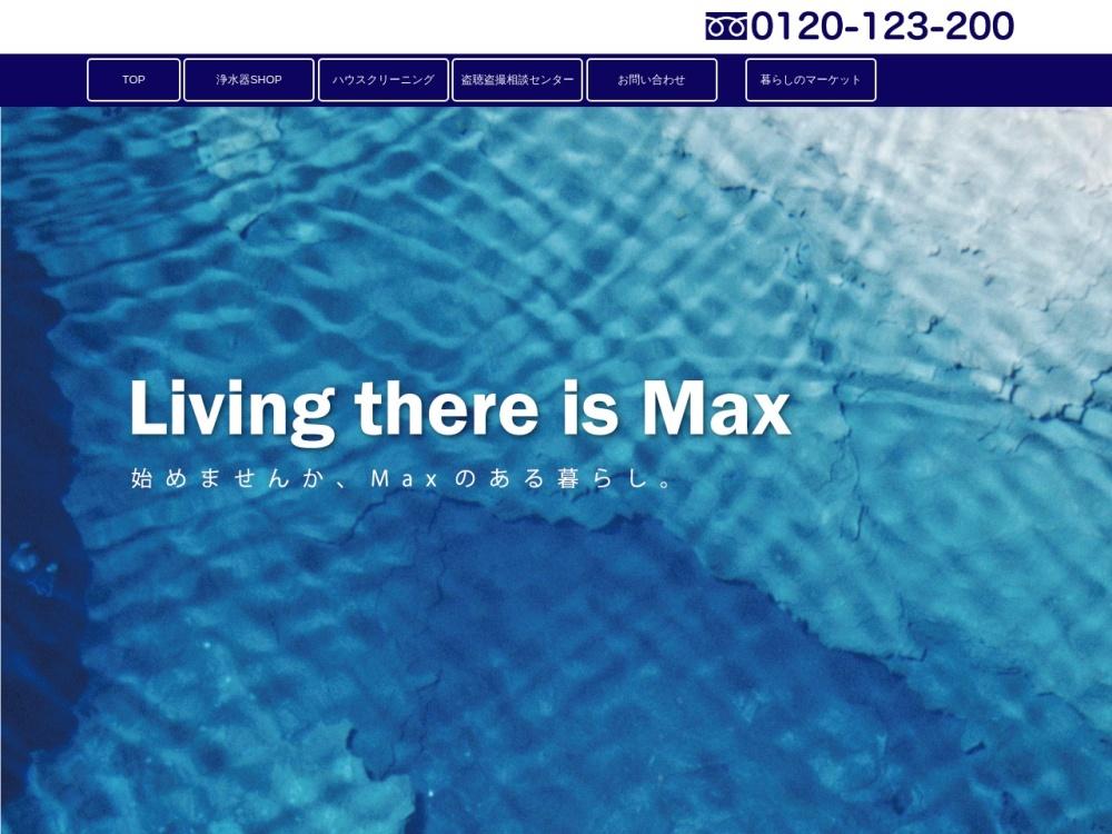 マックスサービス株式会社