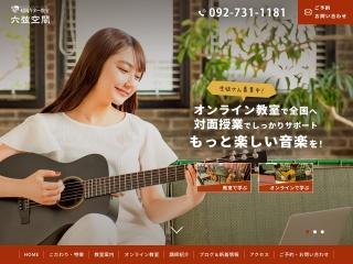 福岡ギター教室 六弦空間