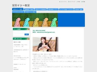 室田ギター教室