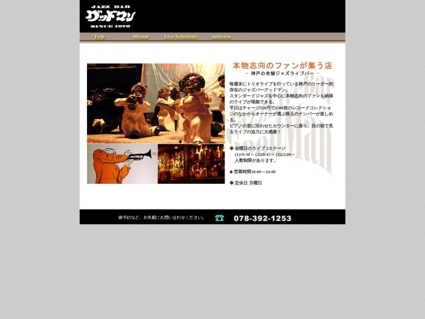Jazz Bar Goodman