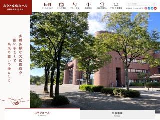 長野県県民文化会館