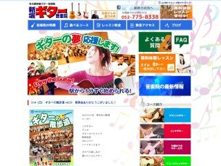 名古屋新堀ギター音楽院