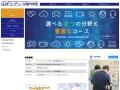 日本コンピュータ専門学校