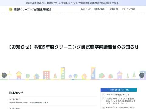 新潟県クリーニング環境衛生同業組合新潟クリーニング