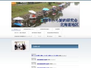 日本へら鮒釣研究会北海道地区