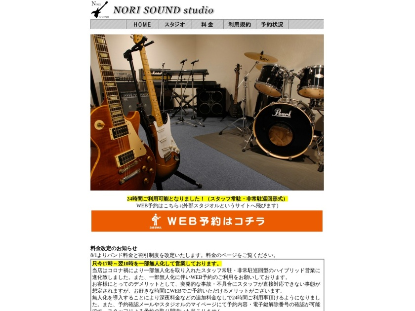 NORI SOUND studio