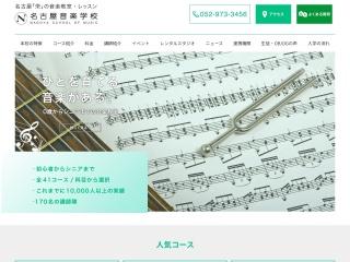 名古屋音楽学校 貸練習室