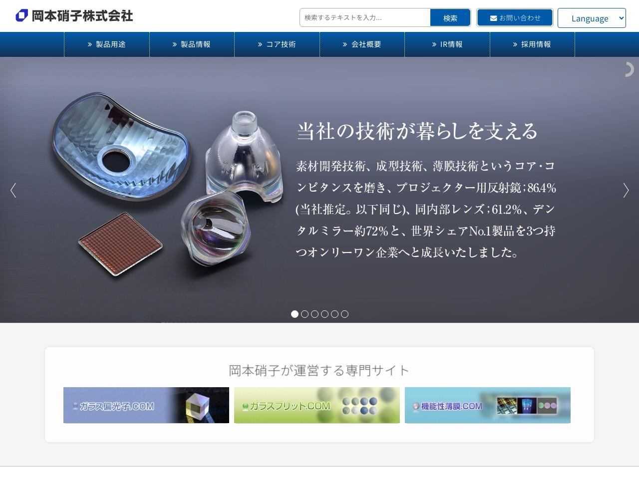 岡本硝子 株式会社