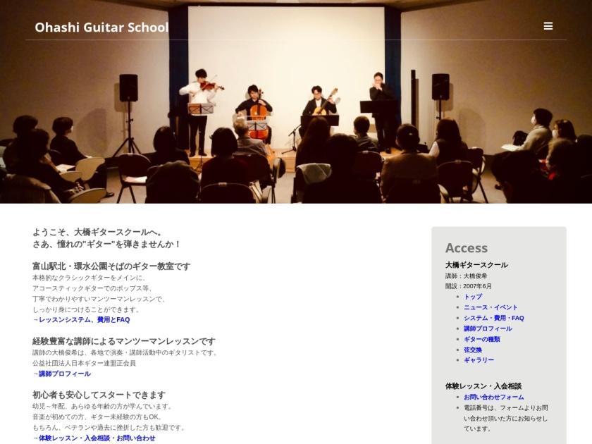 大橋ギタースクール
