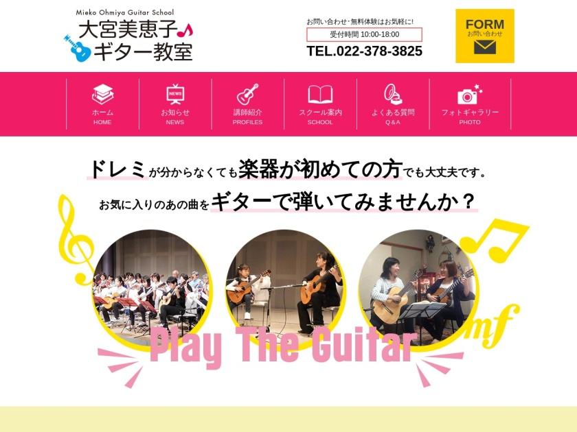 大宮美恵子ギター教室