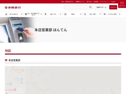 沖縄銀行 本店営業部沖縄県 銀行
