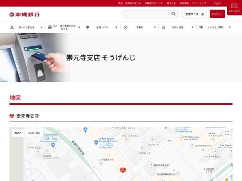 沖縄銀行崇元寺支店沖縄県 銀行