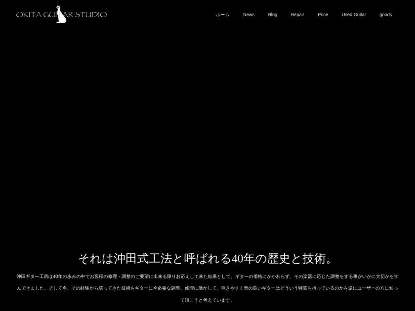 沖田ギター工房