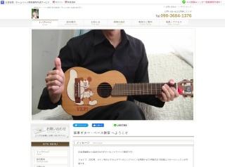 【白金高輪】坂東ギター教室