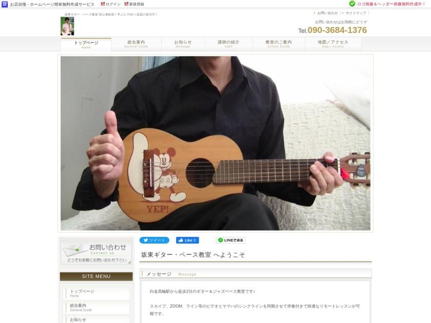 【白金高輪】坂東ギター・ベース教室