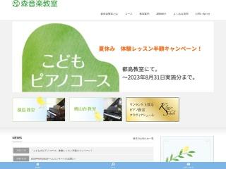 森音楽教室