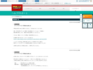 http://www.onamae-server.com/support/news/past.php?act=2&product_id=5のプレビュー画像