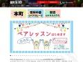 ロックオンミュージックスクール