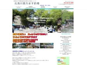 北浅川恩方ます釣場|東京都八王子市|恩方漁業協同組合