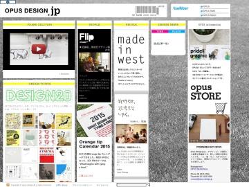 関西のクリエイティブ情報サイト opus design