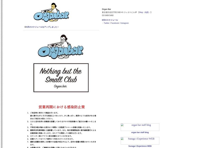 渋谷Organbar