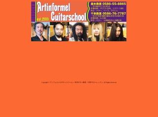 アンフォルメルギタースクール