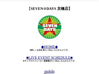 SEVEN☆DAYS京橋店
