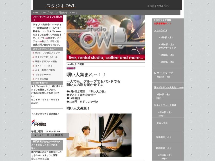 スタジオ OWL