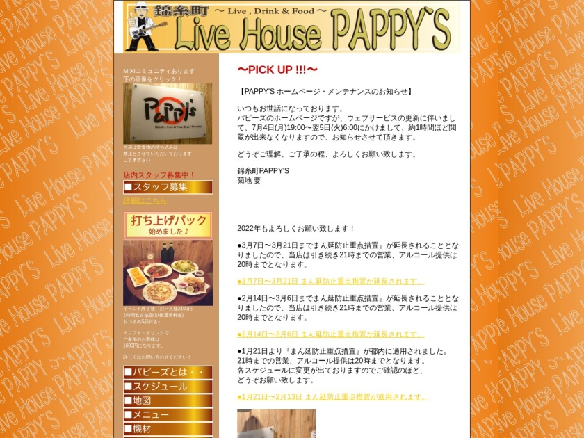 錦糸町 Live house Pappys