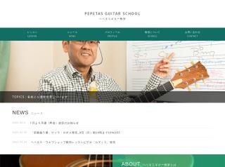 ペペタスギター教室