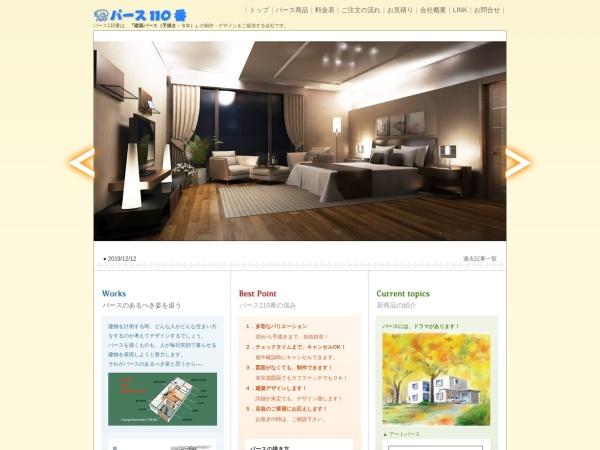 パース110番 -建築パース制作-