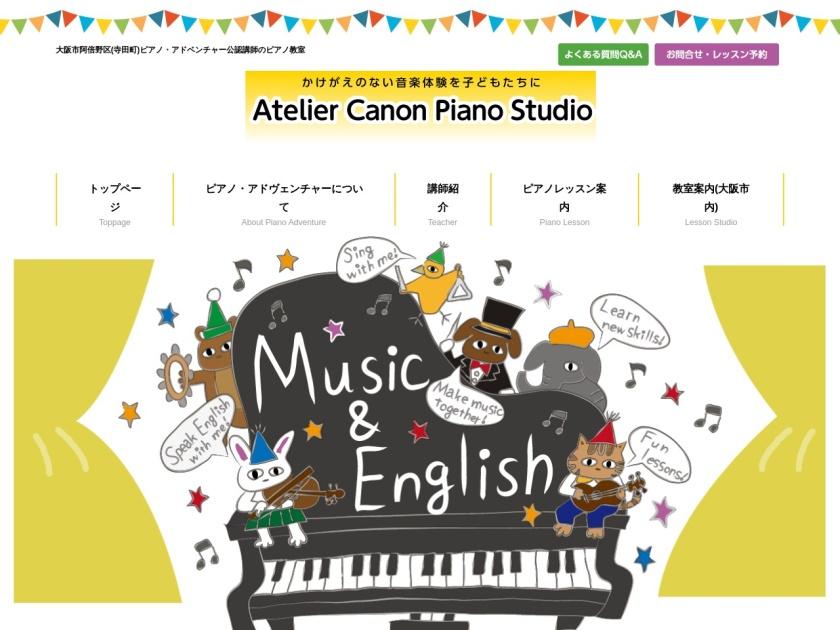 Atelier Canon Piano Studio